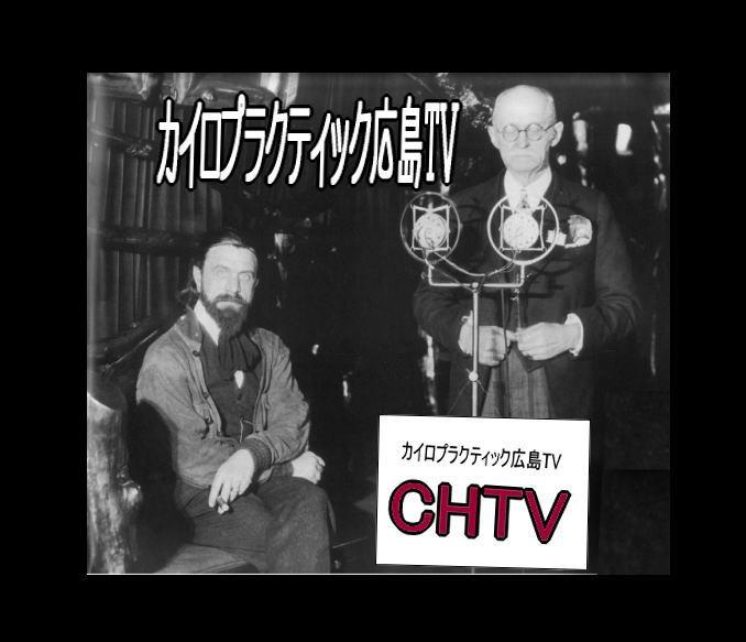 カイロプラクティック広島TVマーク.jpg