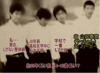 ヤッちゃん写真2.jpg